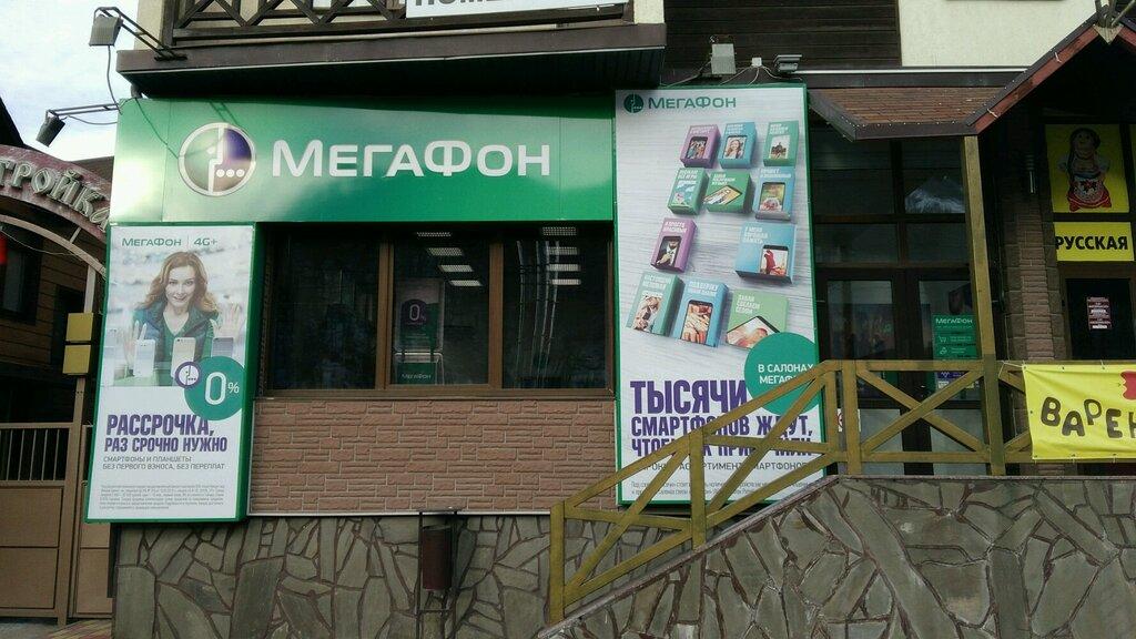 money transfers — Western Union — Sochi, photo 1