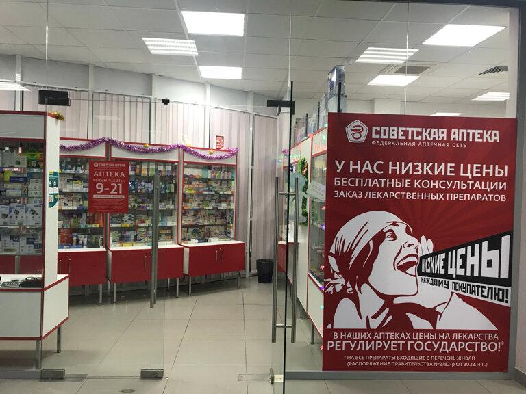 также картинки советская аптека есть при