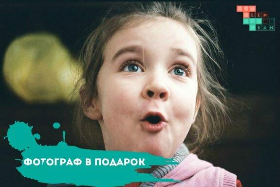 квесты — TeenTeam — Новосибирск, фото №2