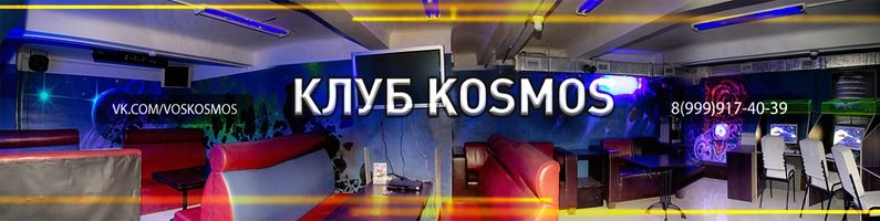 Компьютерные клубы москва московская область клуб инкогнито москвы