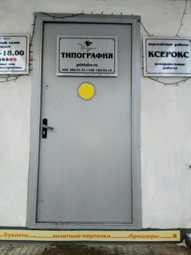 типография — Типография Паладин — Москва, фото №2