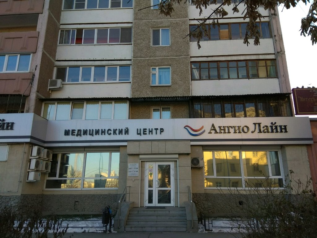 медцентр, клиника — Ангио Лайн — Екатеринбург, фото №1