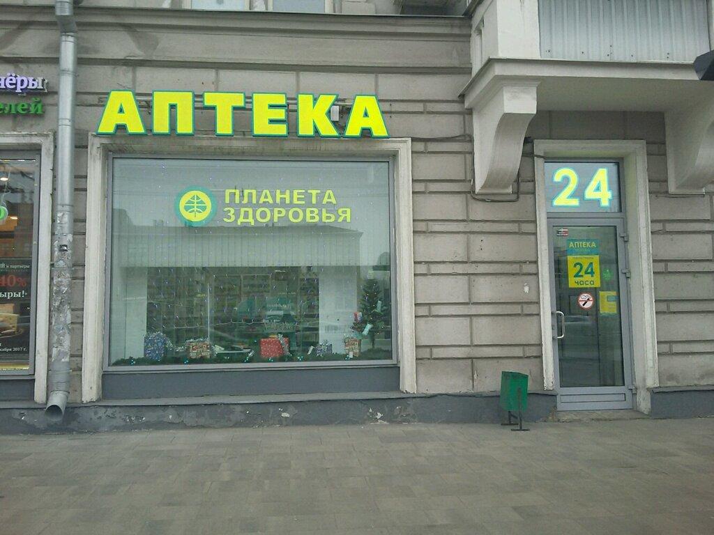 аптека — Планета здоровья — Москва, фото №3