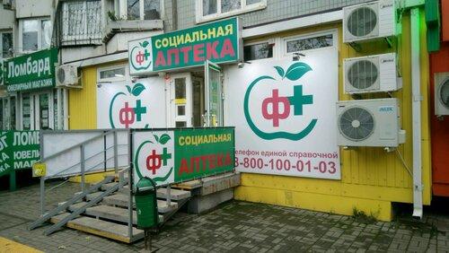 Справочная служба аптек ростов на дону