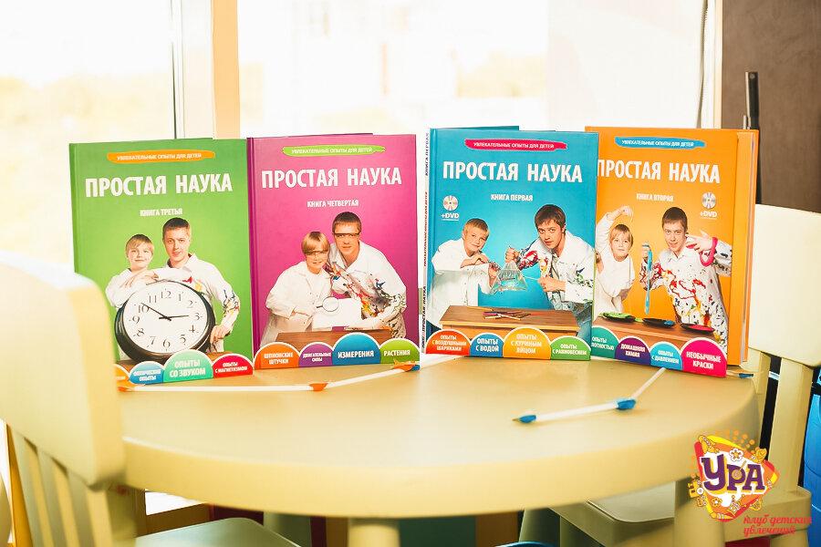 организация и проведение детских праздников — Простая Наука — Новосибирск, фото №1