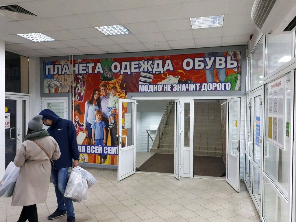 Планета Одежды И Обуви Красноярск Адреса Магазинов