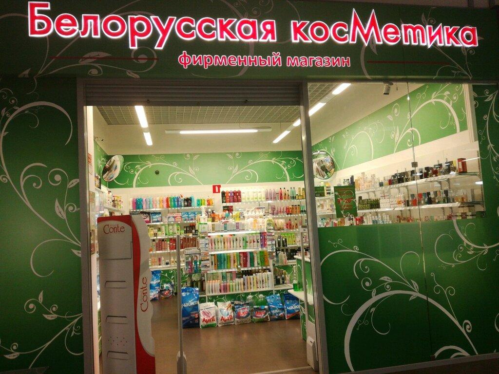 Купить белорусская косметика в воронеже эйвон мой заказ