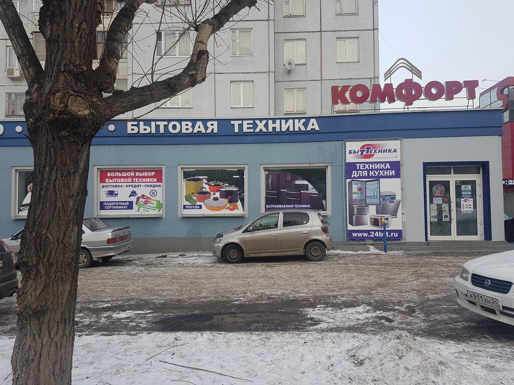 техника в кредит красноярск