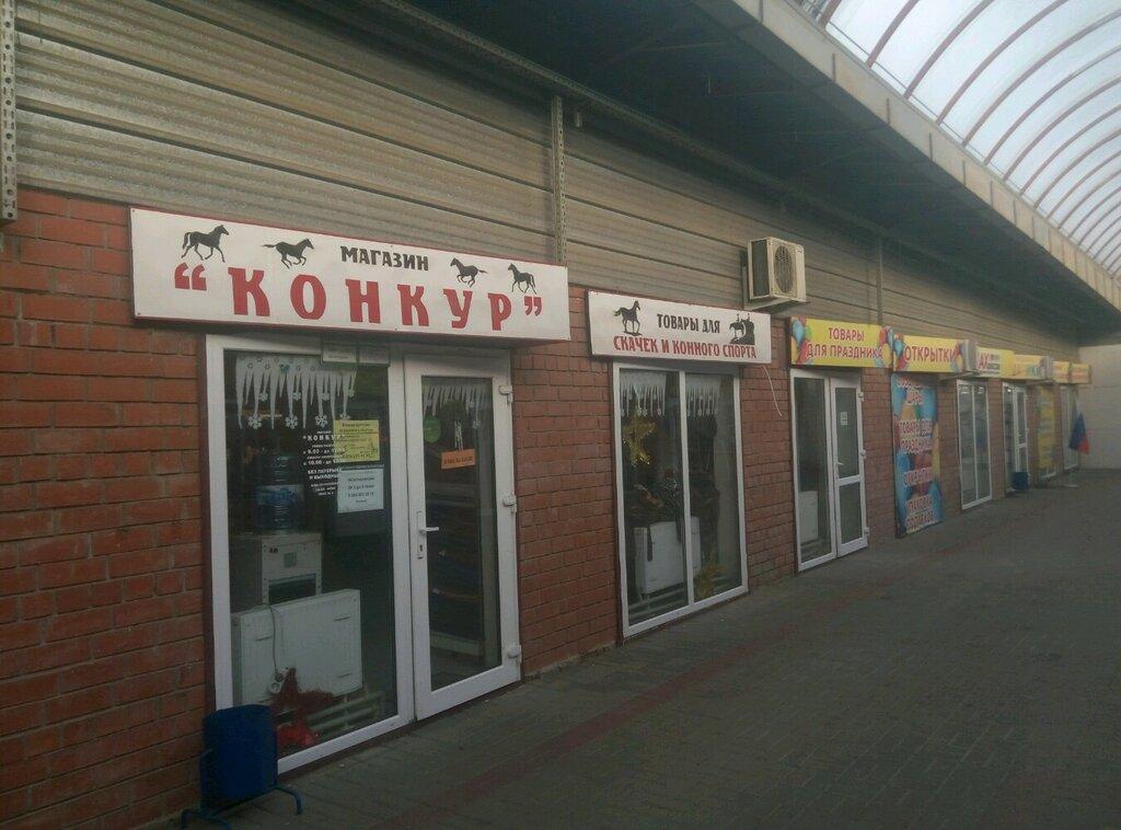 Магазин Конкур Краснодар
