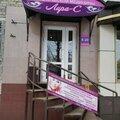 Лира-С, Услуги в сфере красоты в Городском округе Саратов