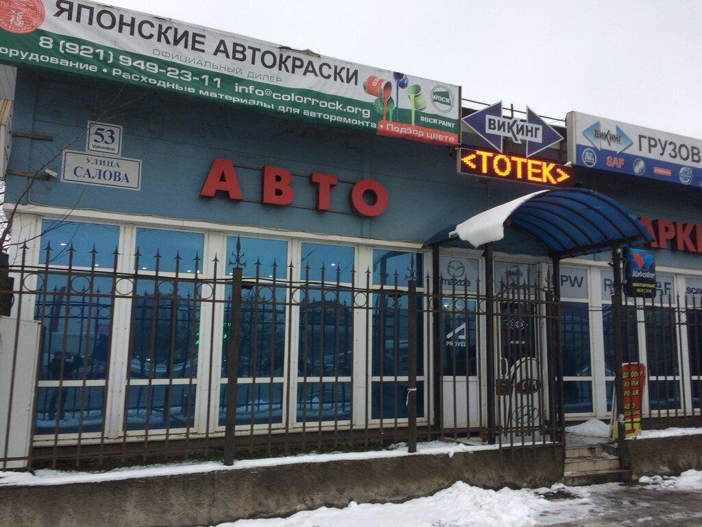 автокосметика, автохимия — Тотек — Санкт-Петербург, фото №2
