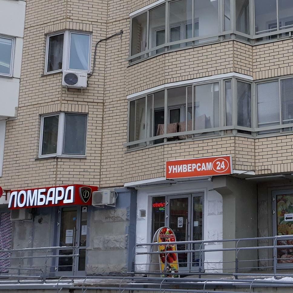 В красногорске ломбарды часа стоимость москва нормо хендай