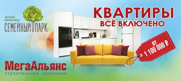 строительная компания — МегаАльянс — Краснодар, фото №1