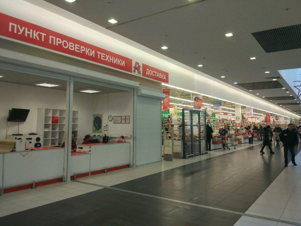 продуктовый гипермаркет — Ашан — Москва, фото №2