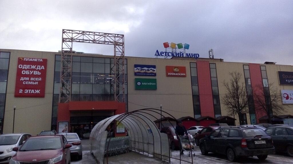 Детский Мир Магазин Чехов