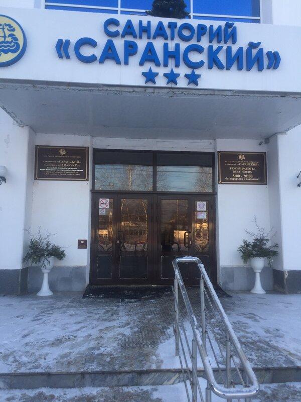 Санаторий Саранский