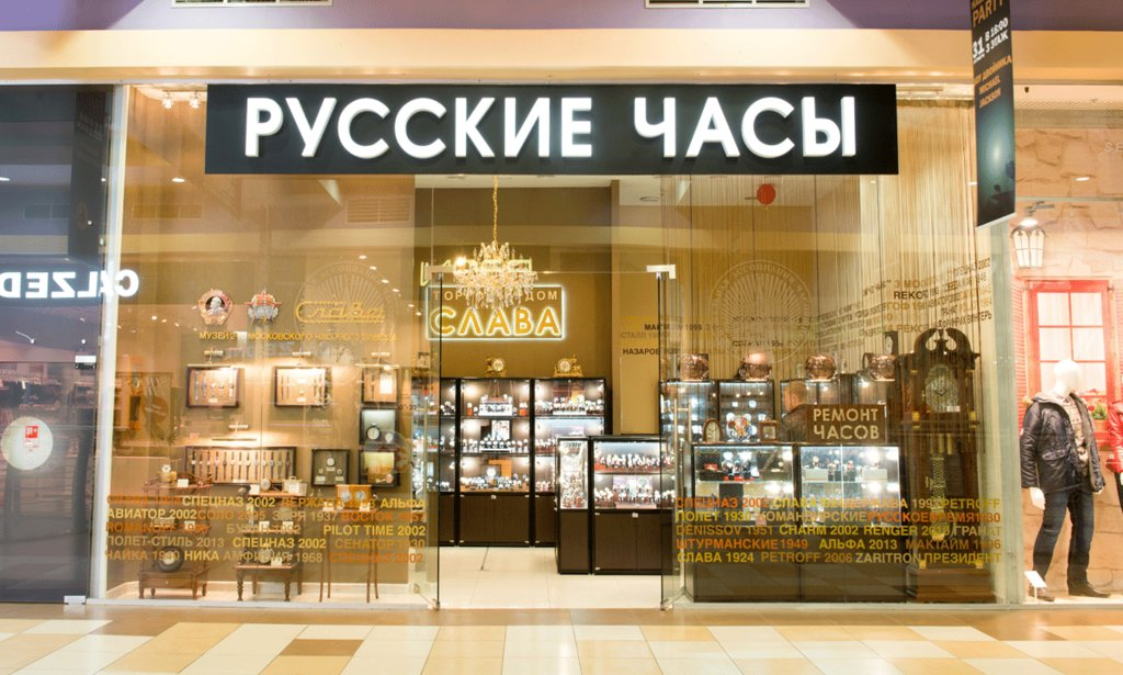 Магазины Часов В Москве Адреса На Карте