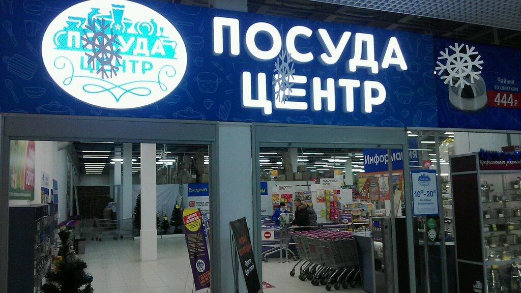 f9ca9b2a6 Посуда центр - магазин посуды, Омск — отзывы и фото — Яндекс.Карты