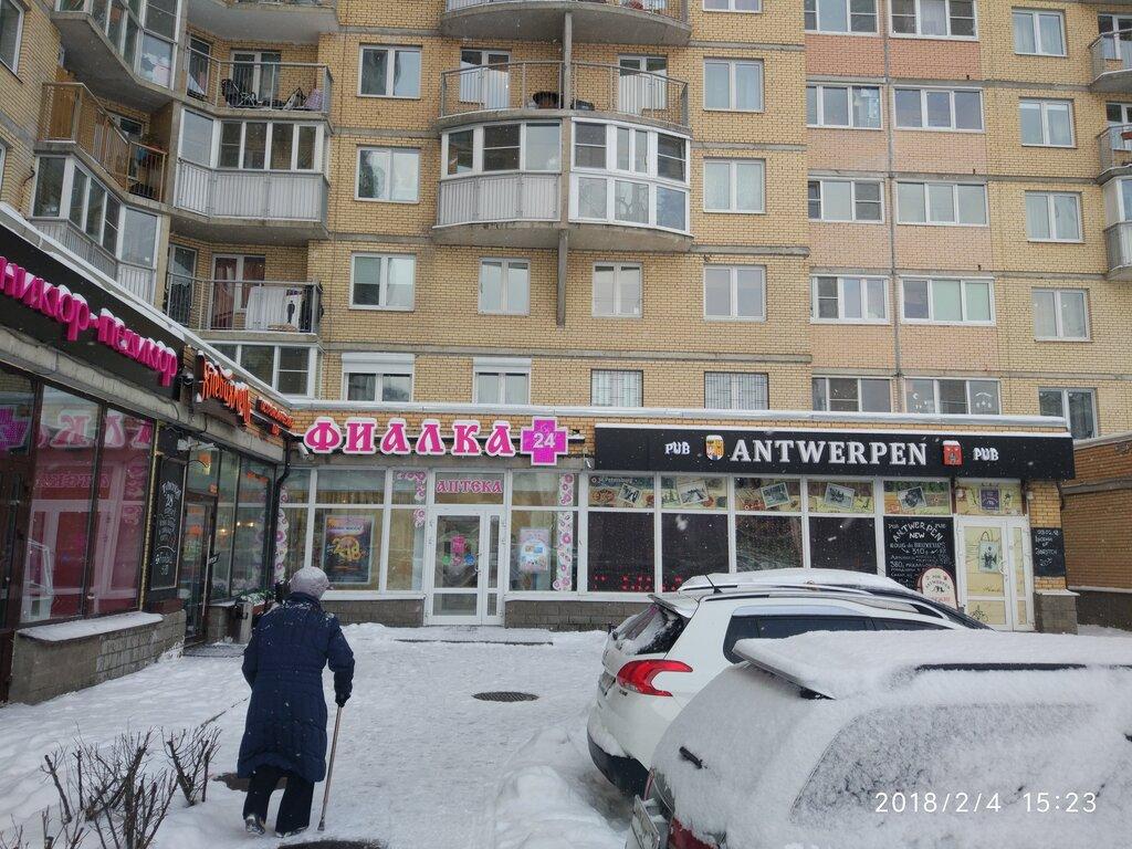 аптека — Фиалка — Санкт-Петербург, фото №9