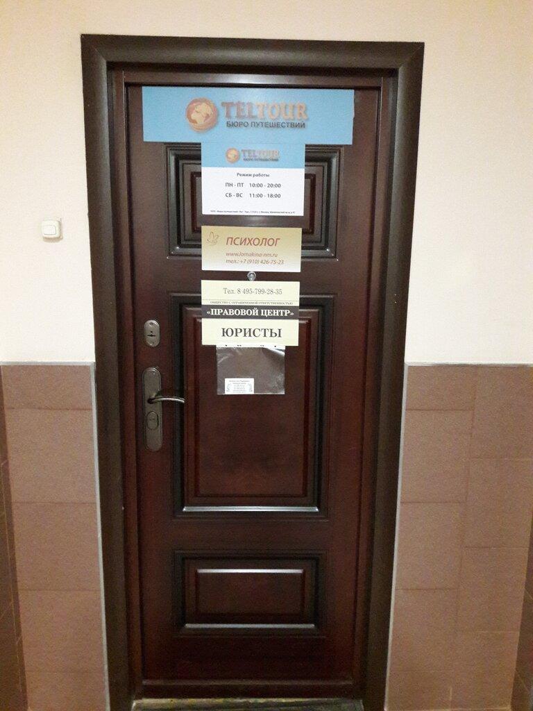 юридическая консультация 20 москвы