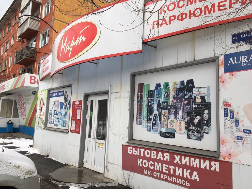 Март Магазин Красноярск