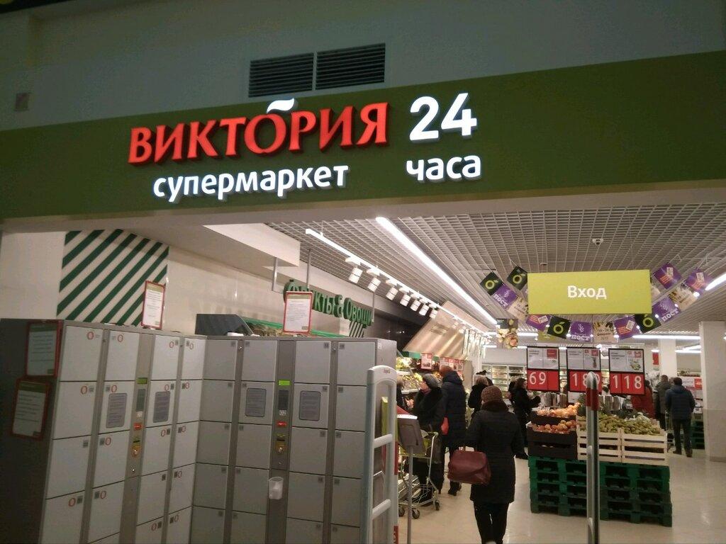 Магазин Виктория Рядом Со Мной