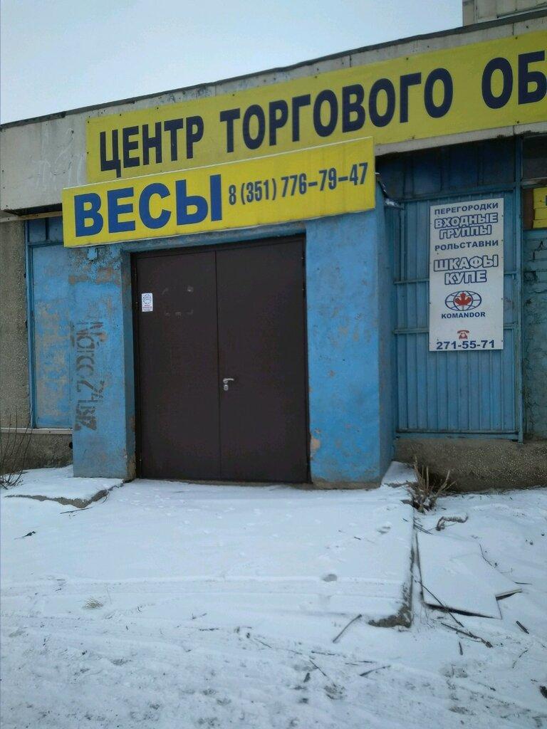 весы и весоизмерительное оборудование — Витраж — Челябинск, фото №2
