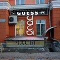 Мастерская по ремонту часов, Ремонт часов в Рязанской области