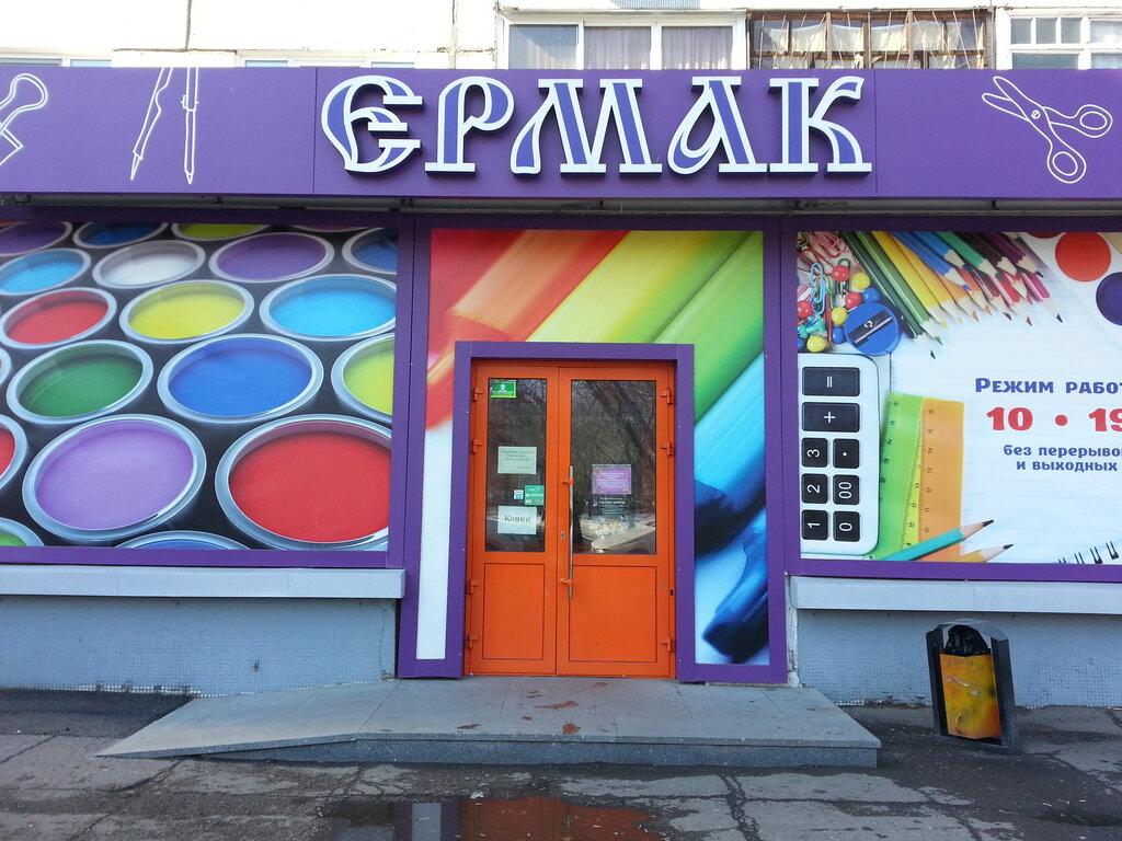 Магазин Ермак В Красноярске