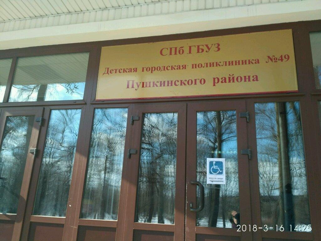 051138616991b детская поликлиника — Детская городская поликлиника № 49 — Пушкин, фото №1