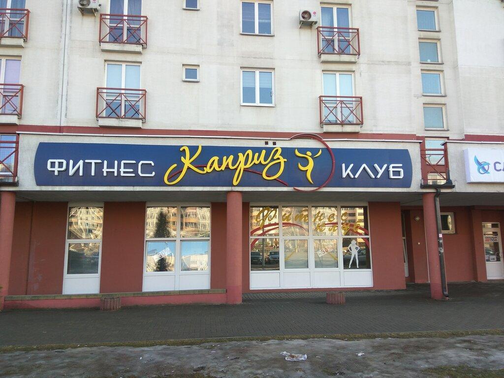 фитнес-клуб — Каприз — Минск, фото №4