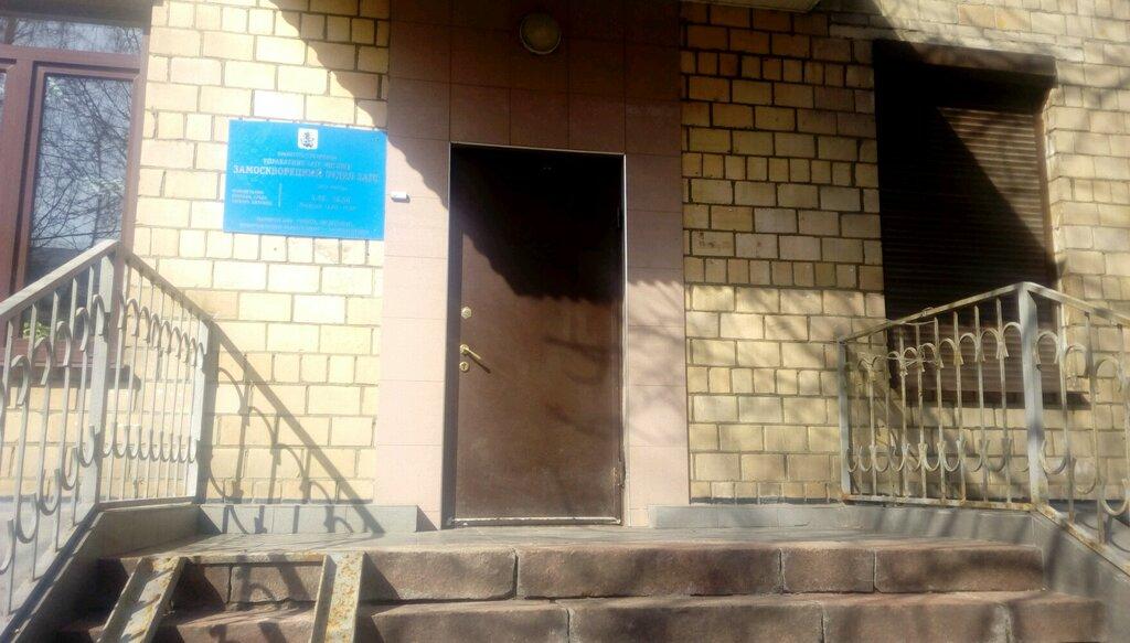 ЗАГС — Замоскворецкий отдел ЗАГС — Москва, фото №5