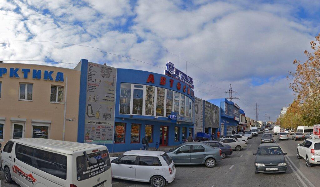 Магазин Арктика В Новороссийске Официальный Сайт