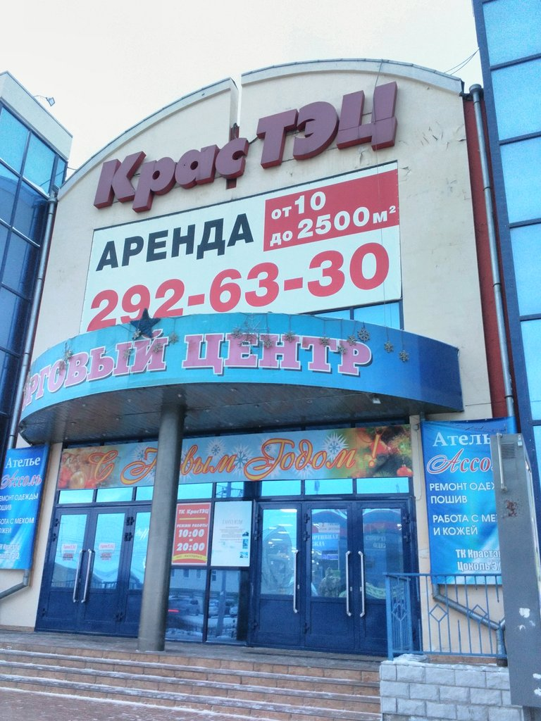 shopping mall — TTs Kras — Krasnoyarsk, photo 1