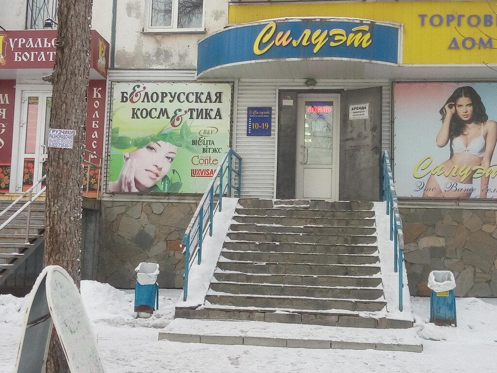 Белорусская косметика челябинск купить куда вводить компьютерный номер avon
