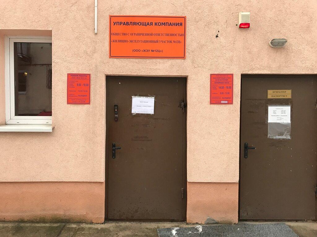 коммунальная служба — ЖЭУ № 12ц — Калининград, фото №2