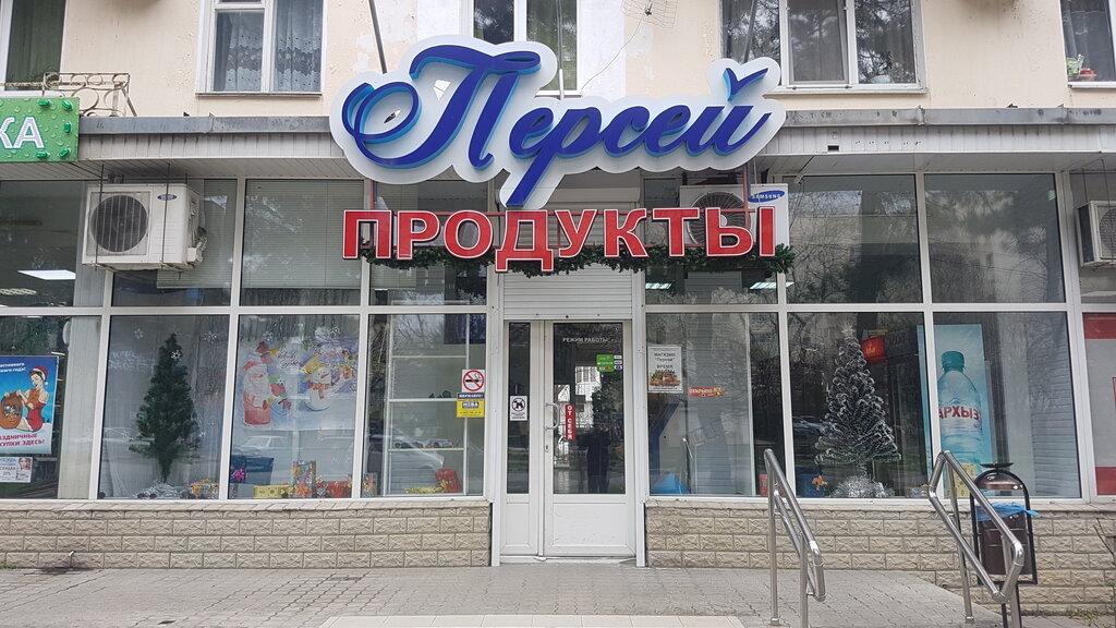 интернет магазин персея минск овременные
