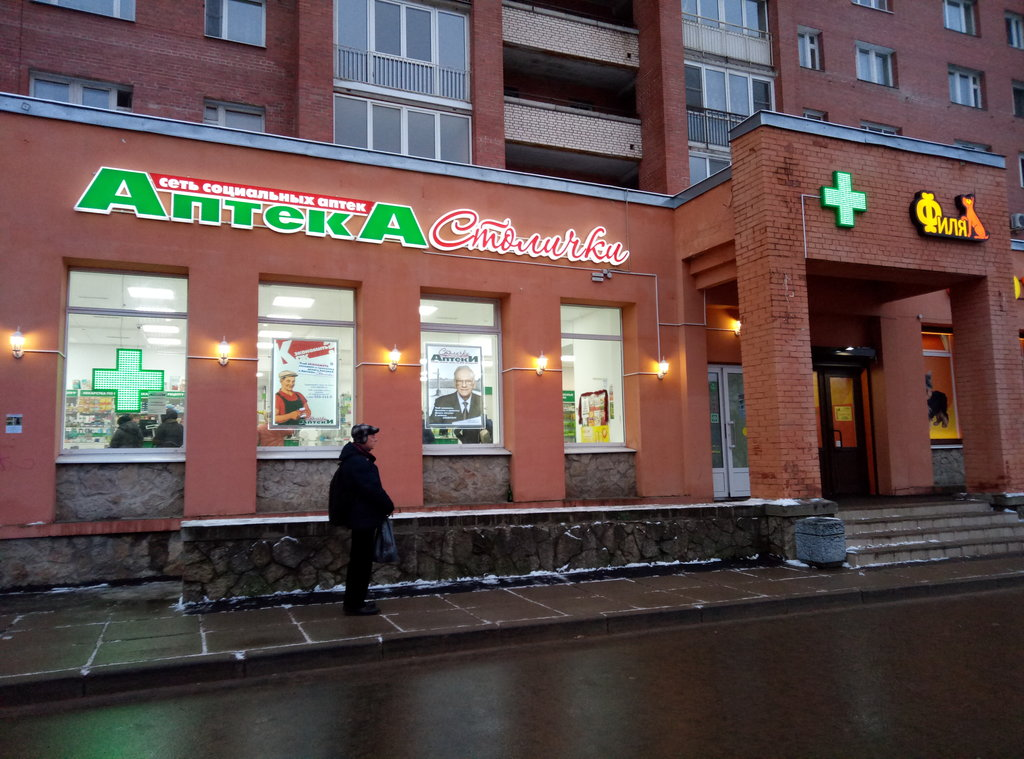 аптека — ЛекОптТорг — Санкт-Петербург, фото №1