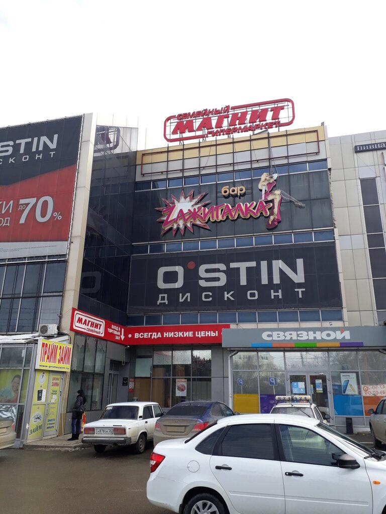 Ставрополь ночной клуб зажигалка ночной город клуб