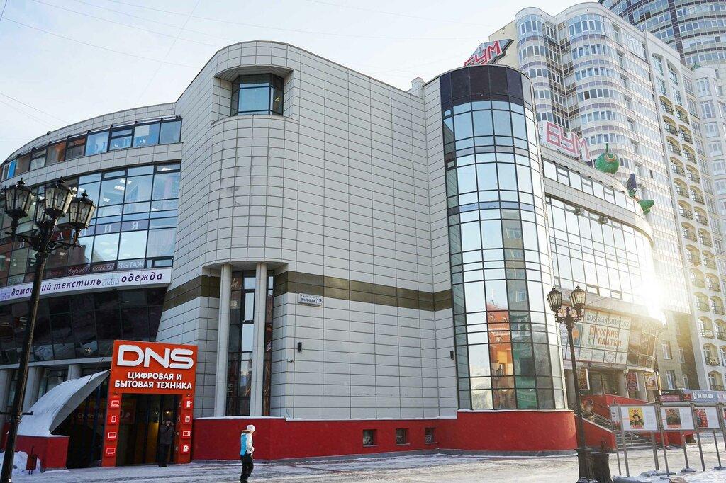 DNS, electronics store, Russia, Yekaterinburg, Vaynera