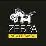 Такси Зебра