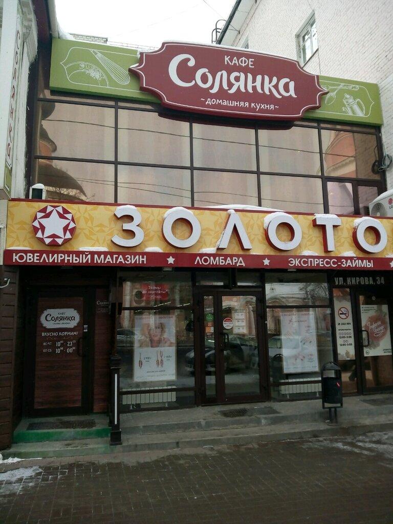 кафе — Солянка — Калуга, фото №2