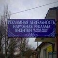 Всё для бизнеса, Разное в Кировском