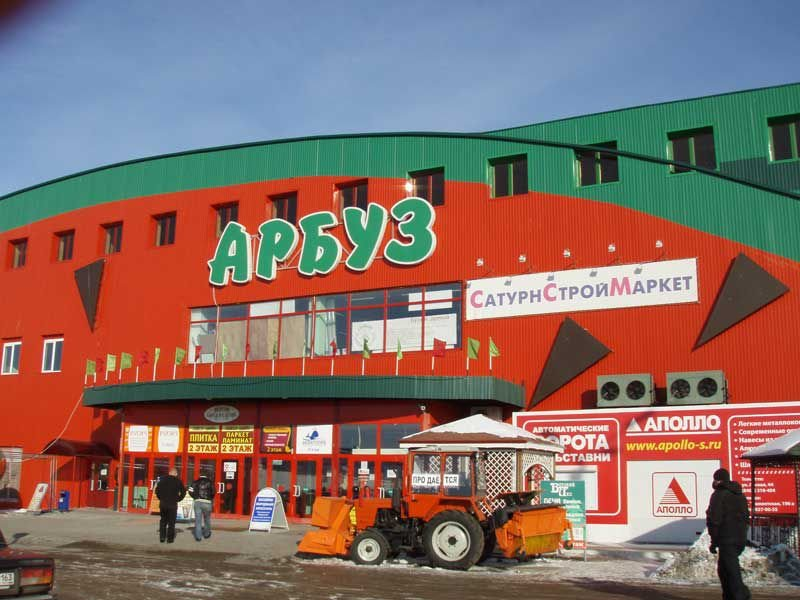 торговый центр — Арбуз — Тольятти, фото №1