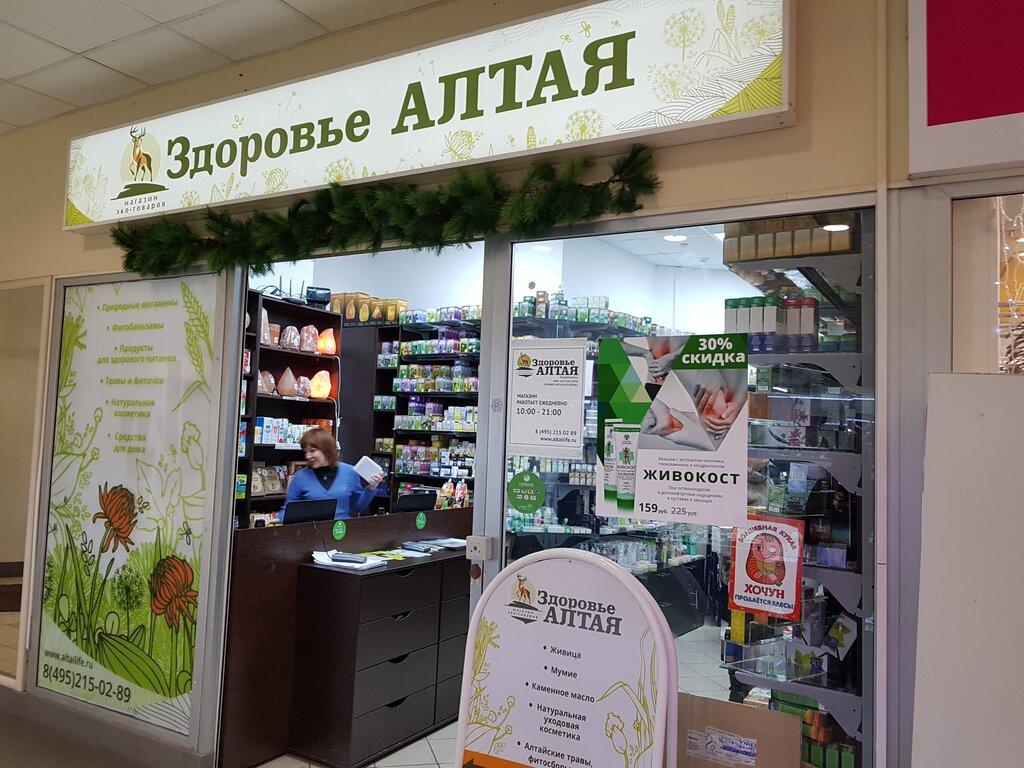 Здоровье Алтая Официальный Сайт Магазины