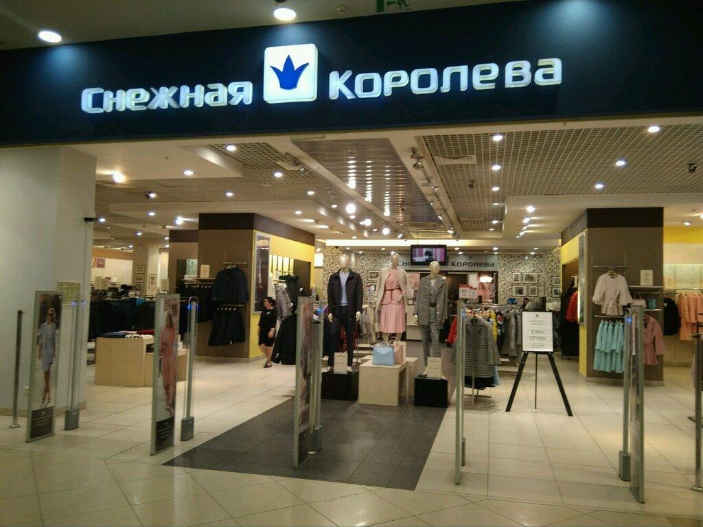Снежная Королева Телефоны Магазинов Москва