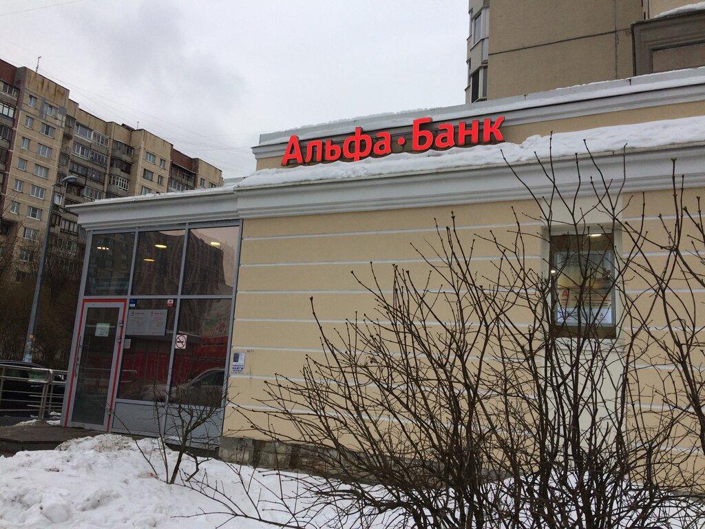 Альфа банк санкт петербург взять кредит в каком банке взять потребительский кредит самара