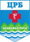 Логотип Государственное бюджетное учреждение Республики Карелия Медвежьегорская центральная районная больница