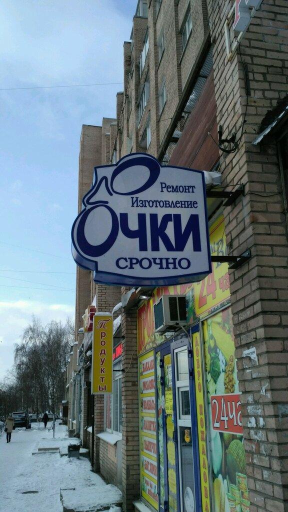 аптека — Удачная — Санкт-Петербург, фото №2