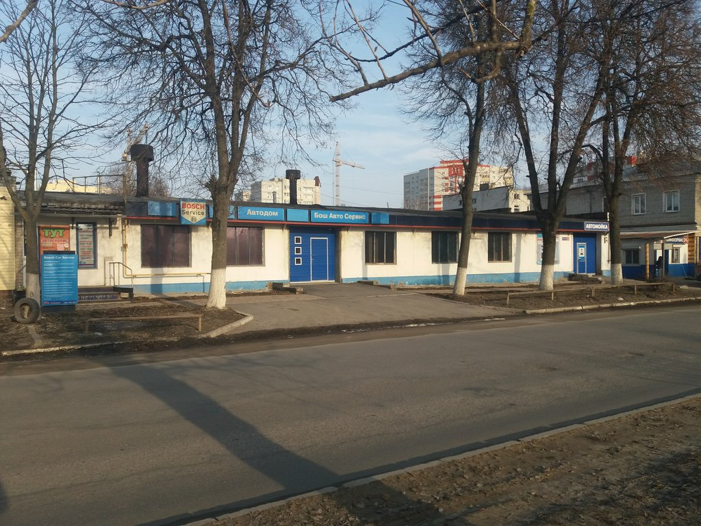 автосервис, автотехцентр — Автодом — Брянск, фото №4